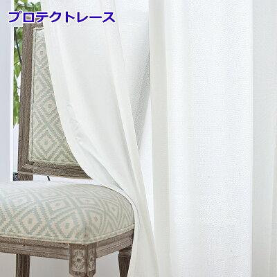 送料無料遮光1級又は遮光2級カーテン遮光遮熱/保温遮像/昼も夜も見えにくいオーダーカーテン1.5倍カーテンプレーン+遮熱レースのセット幅70cm〜100cm丈222cm〜260cm【カーテン】curtain