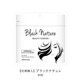 【定期】ブラックナチュレ 90粒入 黒ツヤ 美髪 ビタミン 亜鉛 葉酸 ビオテン ブラックサプリメント 厳選11種類の黒ツヤ素材で自然で美しく若々しい黒ツヤ習慣へ!