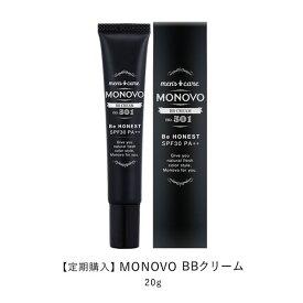 【定期】MONOVO BBクリーム 20g 美肌 ニキビ 青ひげ 毛穴 ファンデ スキンケア さっとひと塗り好感度UP!これ1本で目立たずカバー!自然に仕上がるBBクリーム