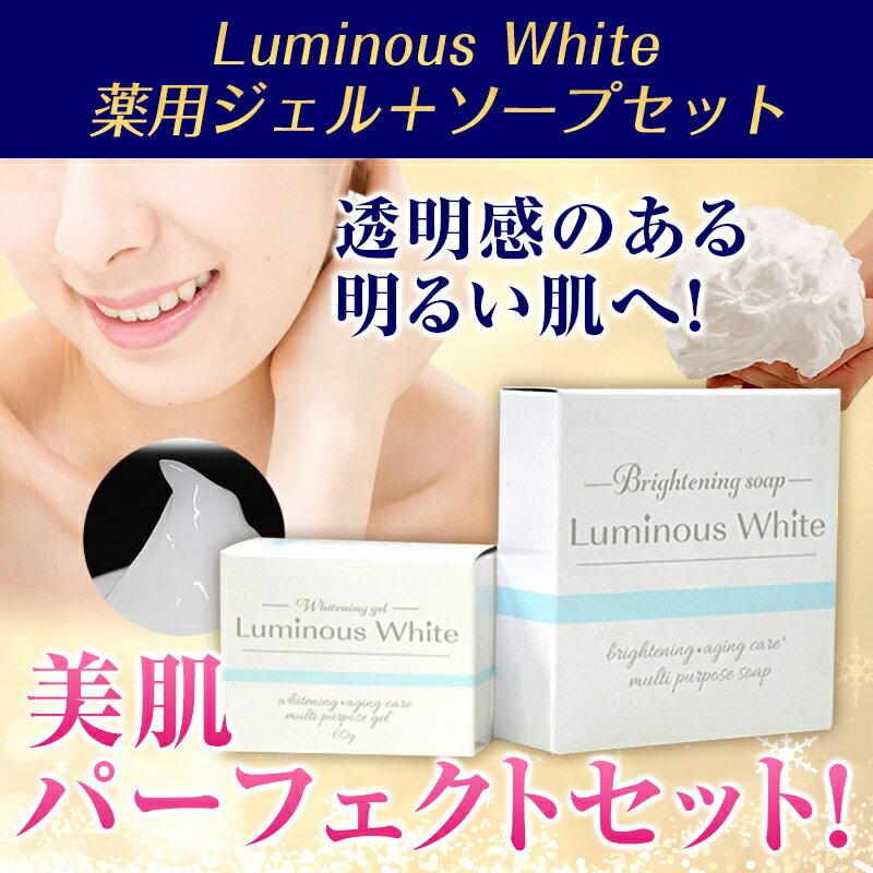 【送料無料】Luminous White&soap 薬用ジェル+ソープセット 1セット Wケアで明るく輝く美肌へ 明るく透明感のある肌を実現 極上のシミ対策