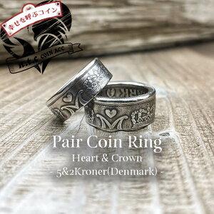n.t.c/ntc/エヌティーシー/ペアコインリング 5&2Kroner(幸せを呼ぶコイン) -Heart & Crown-/白銅