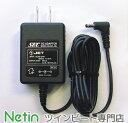 ツインビート2用 ACアダプター (電源コード)