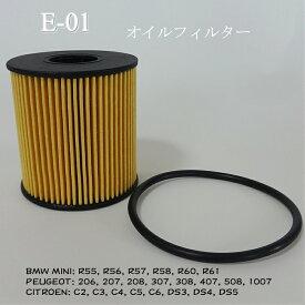 E-01 オイルフィルタ— BMW MINI, CITOROEN, PEUGEOT, VOLVO 他