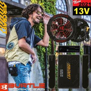 【送料無料】2021 最新 バートル BURTLE 空調服 バッテリー ファンセット BLACK×S.RED 限定カラー 13V対応【AC260】【AC271】エアークラフト リチウムイオンバッテリー 小型13Vバッテリー 熱中症対策