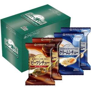 【訳あり】アマノフーズ フリーズドライ シチュー2種セット(2種類/各2食入) 202858
