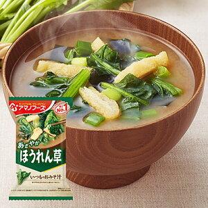 アマノフーズ フリーズドライ いつものおみそ汁「ほうれん草」(10食入) 204081
