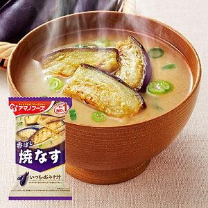 アマノフーズ フリーズドライ いつものおみそ汁「焼なす」(10食入) 207297