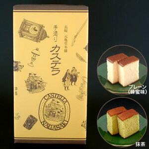 長崎元亀堂本舗 カステラ2本詰め合わせ 0.5斤 プレーン(蜂蜜味)1本・抹茶1本