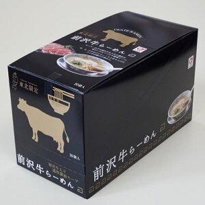 小山製麺 前沢牛らーめん 10食入 MG 588884