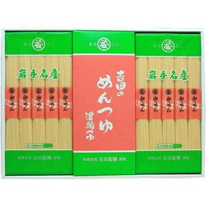 吉田製麺 卵めん ギフト用化粧箱入り1kg (つゆ付) 小