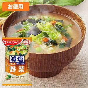 アマノフーズ 【お徳用セット】減塩いつものおみそ汁「野菜」(10食入×6箱セット) 208683-S