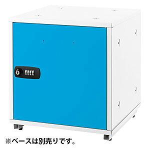 Asmix(アスミックス) 組立式収納ボックス(スチール製)ブルー SB500B 313360