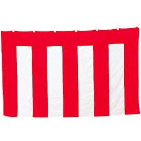 <幕・旗・幟(のぼり)> 紅白幕<綿> (180×540) 3間 宮本 29162