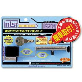 日本ロックサービス らくらくロック DS-RA-1U 621304