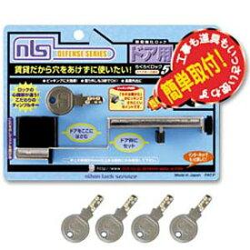 日本ロックサービス らくらくロック5<キー5本付> DS-RA-2U 621403
