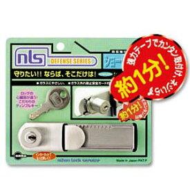 日本ロックサービス ハイセキュリティー ショーケースロック DS-SK-1U 621113