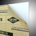 セキスイ スチレンボード NKタックII (800×1100×5mm) <10枚入> FA5-800-1100S【送料無料】【smtb-K】
