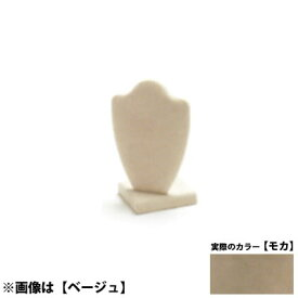 ネックレス台S <モカ> ND3 No.1008