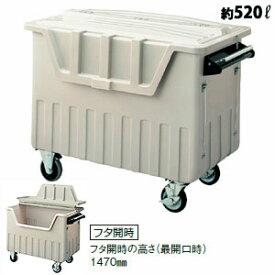 セキスイ ダストカート#500(容量520L) ブレーキ付 EDCB5G 2437