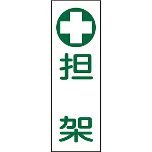 短冊型一般標識(タテ) [担架] 093165 122623