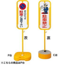 駐車禁止スタンド(ポリ台) 「出入口につき駐車ご遠慮下さい 駐車禁止」 黄 154709