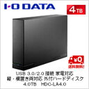 【送料無料】HDD IOデータ機器 USB 3.0/2.0接続【家電対応】外付ハードディスク 4.0TB HDC-LA4.0