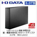 【送料無料】HDD IOデータ機器 USB 3.0/2.0接続 家電対応 縦・横置き両対応 外付ハードディスク 3.0TB HDC-LA3.0