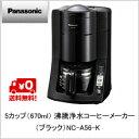 【送料無料】パナソニック Panasonic 5カップ(670ml) 沸騰浄水コーヒーメーカー (ブラック)NC-A56-K