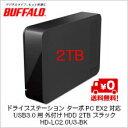 (単品限定購入商品)【送料無料】バッファロー ドライブステーション ターボPC EX2対応 USB3.0用 外付けHDD 2TB ブラック HD-LC2.0U3...