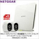 (単品限定購入商品)【送料無料】NETGEAR ARLO 100%ワイヤレス電池駆動ネットワークカメラ(ベースステーション+カメラ2台)VMS3230-100J...