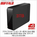 (単品限定購入商品)【送料無料】バッファロー ドライブステーション ターボPC EX2対応 USB3.0用 外付けHDD 3TB ブラック HD-LC3.0U3...