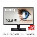 (単品限定購入商品)【送料無料】ベンキュー 23.8型LCDワイドモニター GW2470H