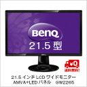 【送料無料】ベンキュー 21.5インチLCDワイドモニター AMVA+LEDパネル GW2265 ランキングお取り寄せ