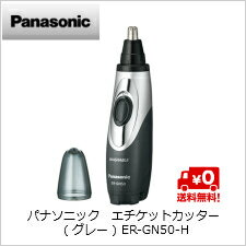 【送料無料】パナソニック エチケットカッター (グレー) ER-GN50-H