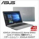 (単品限定購入商品)【送料無料】ASUS K540LA (Windows10 Home 64bit/Core i7 5500U搭載モデル) スチールシルバー K...