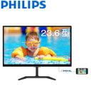 (単品限定購入商品)【送料無料】PHILIPS 23.6型PLSパネル採用 FHD液晶ディスプレイ 5年間フル保証 246E7QDSB/11
