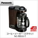 【送料無料】パナソニック コーヒーメーカー (ブラウン)NC-R500-T