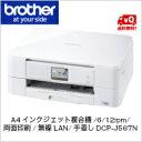 【送料無料】ブラザー工業 A4インクジェット複合機/6/12ipm/両面印刷/無線LAN/手差しDCP-J567N