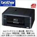 【送料無料】ブラザー工業 A4インクジェット複合機/黒モデル/10/12ipm/両面印刷/有線・無線LAN/ADF/手差し/レーベル印刷DCP-J968N-B