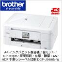 【送料無料】ブラザー工業 A4インクジェット複合機/白モデル/10/12ipm/両面印刷/有線・無線LAN/ADF/手差し/レーベル印刷DCP-J968N-W