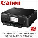 (単品限定購入商品)【送料無料】キヤノン A4カラーインクジェット複合機 PIXUS TS8030 (ブラック)1369C001