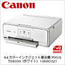 (単品限定購入商品)【送料無料】キヤノン A4カラーインクジェット複合機 PIXUS TS8030 (ホワイト)1369C021 ランキングお取り寄せ