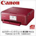 【送料無料】キヤノン A4カラーインクジェット複合機 PIXUS TS8030 (レッド)1369C041 ランキングお取り寄せ
