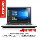 (単品限定購入商品)【送料無料】Lenovo ideapad 300 (プラチナシルバー)80M300NXJP
