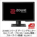(単品限定購入商品)【送料無料】ベンキュー ZOWIEシリーズ ゲーミングモニター (24インチ/フルHD/144Hz駆動/ブルーライト軽減) XL2411