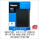 エントリーでポイント10倍3/18(土)10:00-3/25(土)9:59まで【送料無料】MAXTOR 2.5インチ USB3.0ポータブルHDD 4TB ブラ...