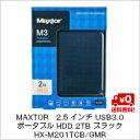 【送料無料】MAXTOR 2.5インチ USB3.0ポータブルHDD 2TB ブラック HX-M201TCB/GMR