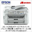 (単品限定購入商品)【送料無料】エプソン A3ノビ対応カラービジネスインクジェット複合機/2段カセット/4.3型タッチパネル PX-M5041F
