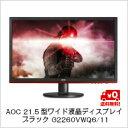 (単品限定購入商品)【送料無料】AOC 21.5型ワイド液晶ディスプレイ ブラック G2260VWQ6/11