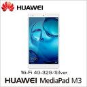 【送料無料】ファーウェイジャパン MediaPad M3 8.0 Wi-Fi 4G-32G/Silver/53017416 MediaPadM3/BTV_W09